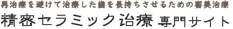 渋谷区恵比寿で白い歯・セラミックの歯|『セラミック治療』専門サイト